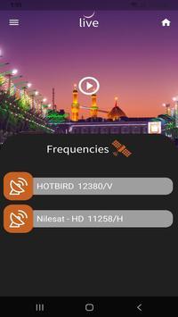 قناة كربلاء الفضائية скриншот 1