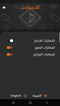 قناة كربلاء الفضائية скриншот 4