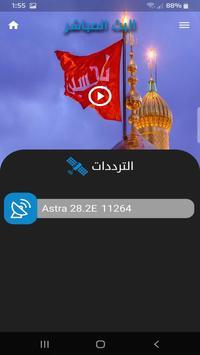 قناة كربلاء الفضائية скриншот 5