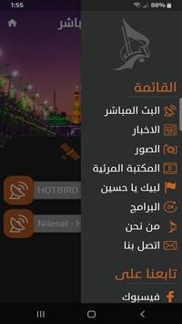 قناة كربلاء الفضائية скриншот 6