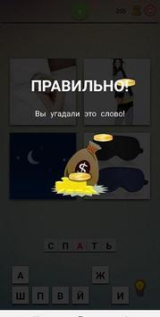 4 Фото 1 Слово Новый screenshot 3