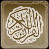 ikon القرآن الكريم Al Quran Al karim
