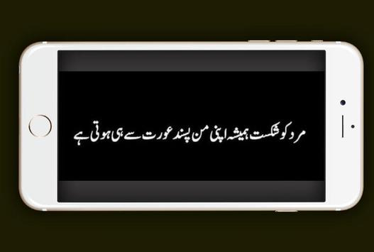 Dukhi Urdu Lines Status screenshot 4