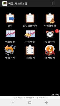 일송FNB poster