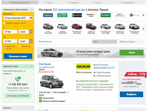 Аренда авто в Турции screenshot 5