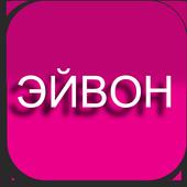 Каталог Эйвон Россия онлайн icon