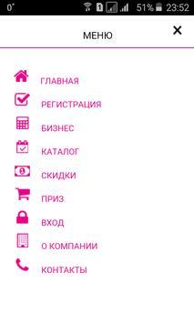 Каталог Эйвон Россия онлайн screenshot 4