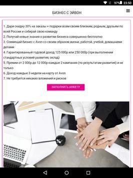Каталог Эйвон Россия онлайн screenshot 5