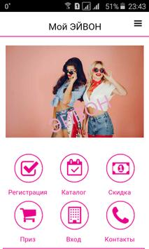 Каталог Эйвон Россия онлайн poster