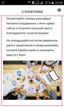 Каталог Эйвон Россия онлайн screenshot 2