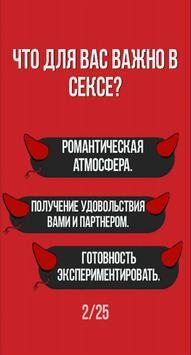 Тест на Сексуальность poster