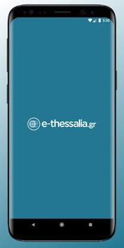 E-Thessalia screenshot 6