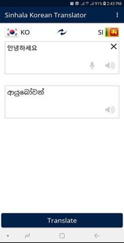 Sinhalese Korean Translator screenshot 1