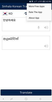 Sinhalese Korean Translator screenshot 2