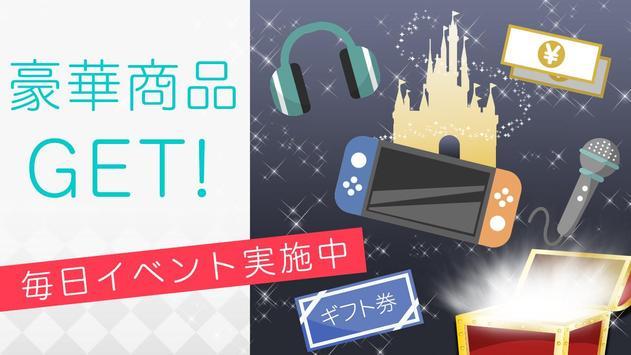 うたオン screenshot 4