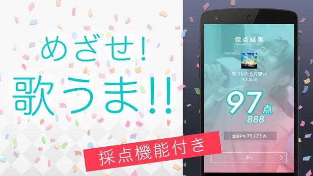うたオン screenshot 5