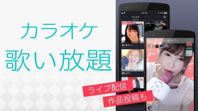 うたオン screenshot 1