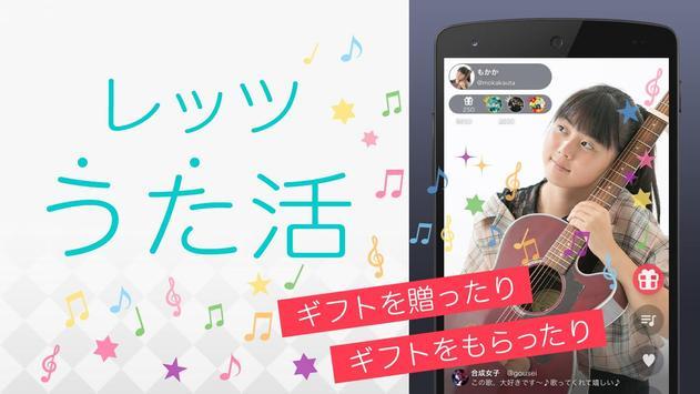 うたオン screenshot 2