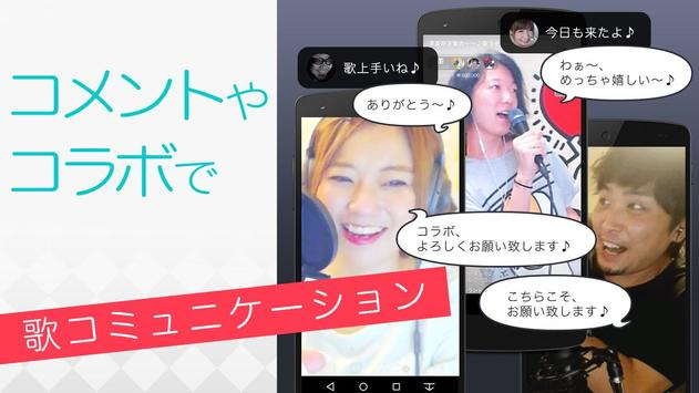 うたオン screenshot 3