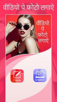 Video Par Photo Lagana Wala App - Video Pe Photo poster