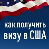 Виза в США - заметки, как получить icon