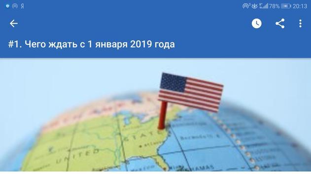 Виза в США - заметки, как получить screenshot 2