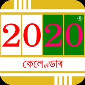 Assamese Calendar 2020 icon
