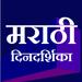 Mahalaxmi Marathi Calendar 2019
