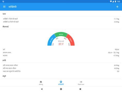वजन डायरी और बीएमआई कैलकुलेटर – WeightFit स्क्रीनशॉट 4