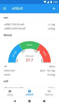 वजन डायरी और बीएमआई कैलकुलेटर – WeightFit स्क्रीनशॉट 1