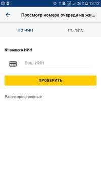 Zhilfond Nur-Sultan (Жилфонд) screenshot 1