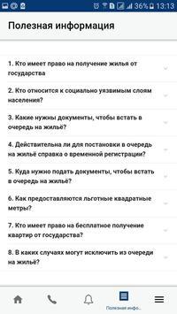 Zhilfond Nur-Sultan (Жилфонд) screenshot 2
