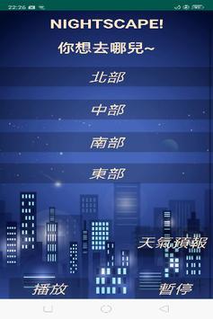 夜景達人 poster