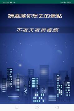 夜景達人 screenshot 1