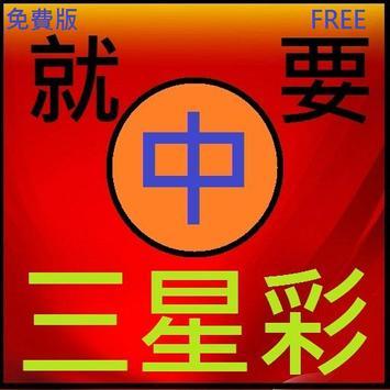 就要中3星彩免費版 poster