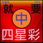就要中4星彩免費版 icon
