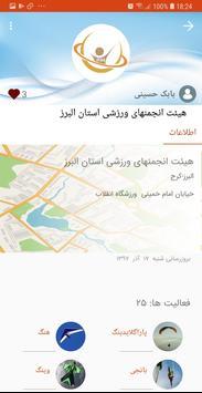 VApp screenshot 4