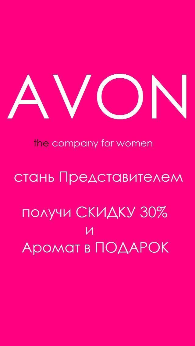 Авон компани куплю сотис косметику