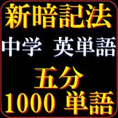 中学英単語(5分で1000単語)究極の覚え方 icon