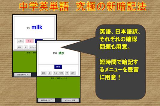 中学英単語(5分で1000単語)究極の覚え方 screenshot 8