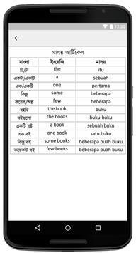 Malay Learning in Bangla বাংলায় সহজ মালয় শিক্ষা screenshot 3