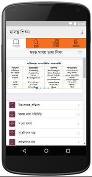 Malay Learning in Bangla বাংলায় সহজ মালয় শিক্ষা poster