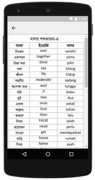 Malay Learning in Bangla বাংলায় সহজ মালয় শিক্ষা screenshot 1