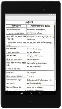 Malay Learning in Bangla বাংলায় সহজ মালয় শিক্ষা screenshot 4
