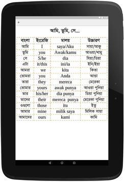 Malay Learning in Bangla বাংলায় সহজ মালয় শিক্ষা screenshot 8