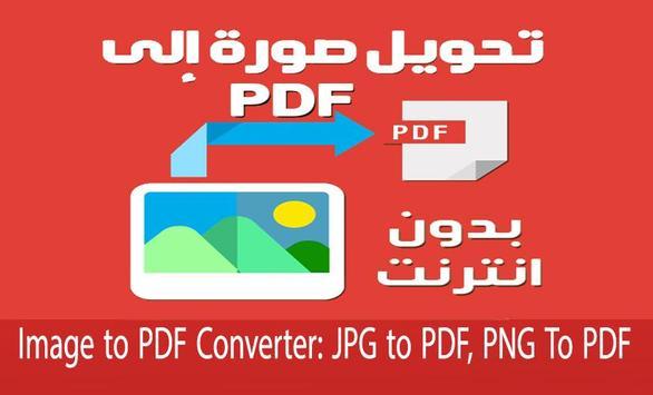 تحويل صور إلى Pdf بدون انترنت For Android Apk Download