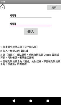 FJU深根(教學測試) screenshot 5