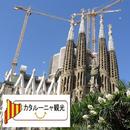 バルセロナ APK