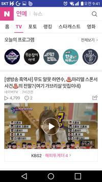 Todos los enlaces para cosas coreanas screenshot 4