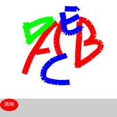 塗鴉畫畫 icon